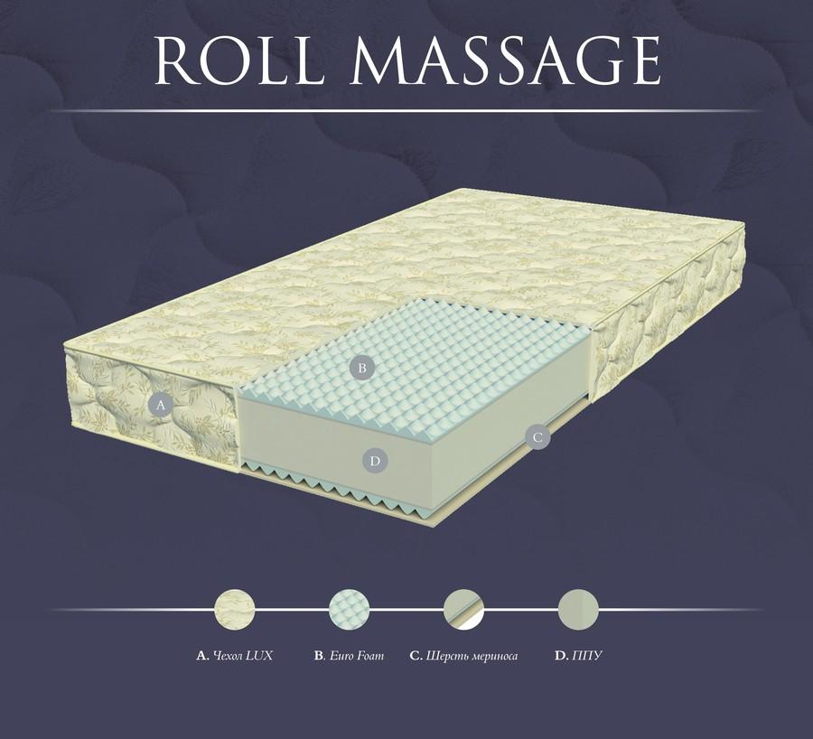 Матрас DreamLine Roll Massage